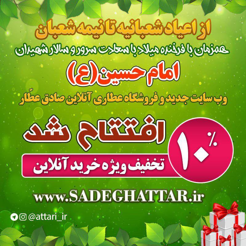 عطاری آنلاین صادق عطار